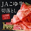 【ふるさと納税】JAこゆ牛 1kg 1000g 冷凍 和牛