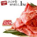 【ふるさと納税】JAこゆ牛 1kg 1000g 冷凍 和牛 A4等級以上 切り落とし 切落し 牛肉 ...