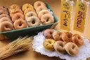 【ふるさと納税】新富町産 小麦で作ったベーグル 全7種 24...