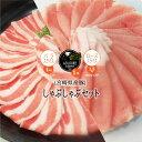 【ふるさと納税】宮崎県産 豚 しゃぶしゃぶ 2.5kg 粉ス...