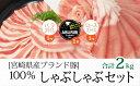 【ふるさと納税】宮崎県産 ブランド豚 しゃぶしゃぶ 2kg ...