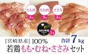 【ふるさと納税】若鶏もも ささみ むね 7kg 粉スパイスセ...