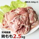 【ふるさと納税】宮崎県産鶏もも2.5kg 鶏肉 冷凍 宮崎県...