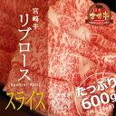 【ふるさと納税】宮崎牛 リブロース スライス 600g 約6...