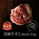 【ふるさと納税】宮崎牛 牛すじ(煮込み用) 1kg 500g...