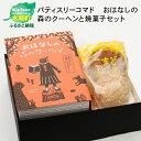 【ふるさと納税】<おはなしの森のクーヘンと焼菓子セット> K12_0001 送料無料【宮崎県木城町】