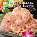 【ふるさと納税】<宮崎県産鶏 鶏もも3.5kg> K16_0...