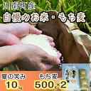 【ふるさと納税】川南町産「新米・夏の笑み」 食物繊維が豊富な...