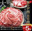 【ふるさと納税】★大容量★国内産豚ウデ肉・豚モモ肉スライスセ...