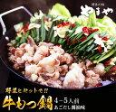 【ふるさと納税】牛もつ鍋&野菜セット(4〜5人前)...