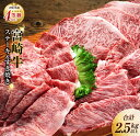 【ふるさと納税】宮崎牛ステーキ&すき焼きセット(合計2.5kg以上)