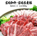 【ふるさと納税】宮崎和牛・宮崎県産豚焼肉800g&粗挽きウイ...