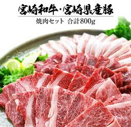 【<strong>ふるさと納税</strong>】宮崎和牛・宮崎県産豚焼<strong>肉</strong>800g&粗挽きウインナー180gセット《合計980g》都農町加工品