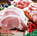 【ふるさと納税】とんかつ・焼肉・しゃぶしゃぶ豚肉セット2.4kg(都農町加工品)