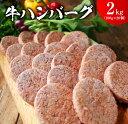 【ふるさと納税】ジューシー牛ハンバーグ2kg(都農町加工品)...