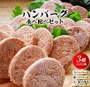 【ふるさと納税】ハンバーグ3種食べ比べセット合計2.4kg(...
