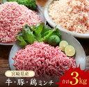 【ふるさと納税】宮崎県産『牛・豚・鶏ミンチ』3点セット(合計3kg)都農町加工品
