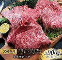 【ふるさと納税】《4等級以上》宮崎県産黒毛和牛モモステーキ9枚(計900g)都農町加工品