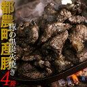 【ふるさと納税】食欲そそる!!「豚の黒炭火焼」4袋入り