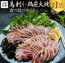 【ふるさと納税】肉《数量限定》「鳥刺し&鶏炭火焼」食べ比べセット(合計1kg以上) 鶏肉