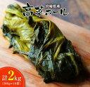 【ふるさと納税】宮崎県産『高菜ホール』計2kg《都農町加工品》