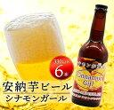 【ふるさと納税】安納芋ビール『シナモンガール』330ml×6