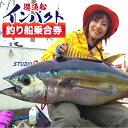 【ふるさと納税】U-1 遊漁船インパクト 釣り船乗合券