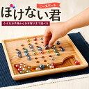 【ふるさと納税】ぼけない君 ビー玉 ゲーム 木製 木工品 ぼ...