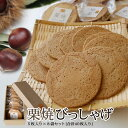 【ふるさと納税】栗焼せんべい「びっしゃげ」 栗 煎餅 詰め合...