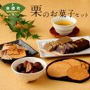 【ふるさと納税】数量限定 栗のお菓子セット 5種セット 栗き...