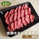 【ふるさと納税】宮崎牛 モモ 赤身 焼肉 400g 牛肉 冷...
