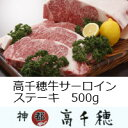 【ふるさと納税】A-1 高千穂牛サーロインステーキ