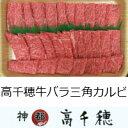 【ふるさと納税】B-3 高千穂牛バラ三角カルビ