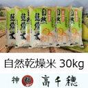 【ふるさと納税】A-6 自然乾燥米 30kg