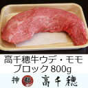 【ふるさと納税】B-21 高千穂牛赤身ブロック 1kg