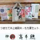 【ふるさと納税】C-1 つきたて米と雑穀米・もち麦セット
