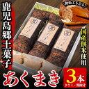 【ふるさと納税】鹿児島郷土菓子あくまき(3個・きな粉砂糖と極...
