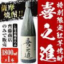 【ふるさと納税】鹿児島酒造の特別限定紅芋焼酎A 「喜乃進」(...