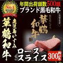 【ふるさと納税】商標登録のブランド黒毛和牛肉!鹿児島いずみ華...