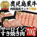 【ふるさと納税】肉質最高ランク5等級 鹿児島黒牛サーロインス...