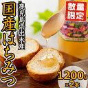 【ふるさと納税】純国産の蜂蜜!出水の香り(1200g×2)安