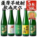 【ふるさと納税】出水酒造の薩摩芋焼酎飲み比べ!出水に舞姫(3...