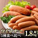 製品仕様 名称 肉・加工品 商品名 ウインナー好きのための食べ比べセット 内容量 恵みウインナー:370g 黒豚荒挽きウインナー:3...