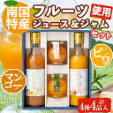 【ふるさと納税】南国特産果物ジュースと指宿産果物果肉のジャム...