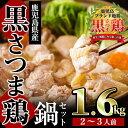 【ふるさと納税】かごしまブランド地鶏!黒さつま鶏鍋セット(2...