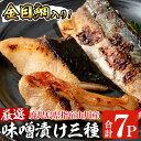 【ふるさと納税】<金目鯛入り・合計7P>金目鯛!天然ぶり!さ...