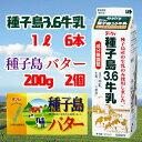 【ふるさと納税】種子島3.6牛乳と種子島バターのセットB