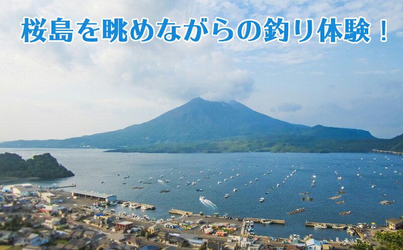 【ふるさと納税】錦江湾で船釣り!海の幸満喫日帰...の紹介画像2