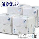 【ふるさと納税】飲む温泉水/温泉水99(11.5L×4箱)