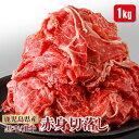 【ふるさと納税】黒毛和牛赤身切落とし1kg...